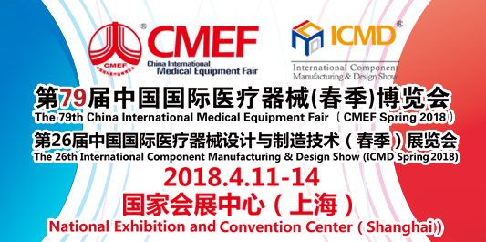 第79届中国国际医疗器械(春季)博览会 CMEF 2018 (China International Medicinal Equipment Fair)